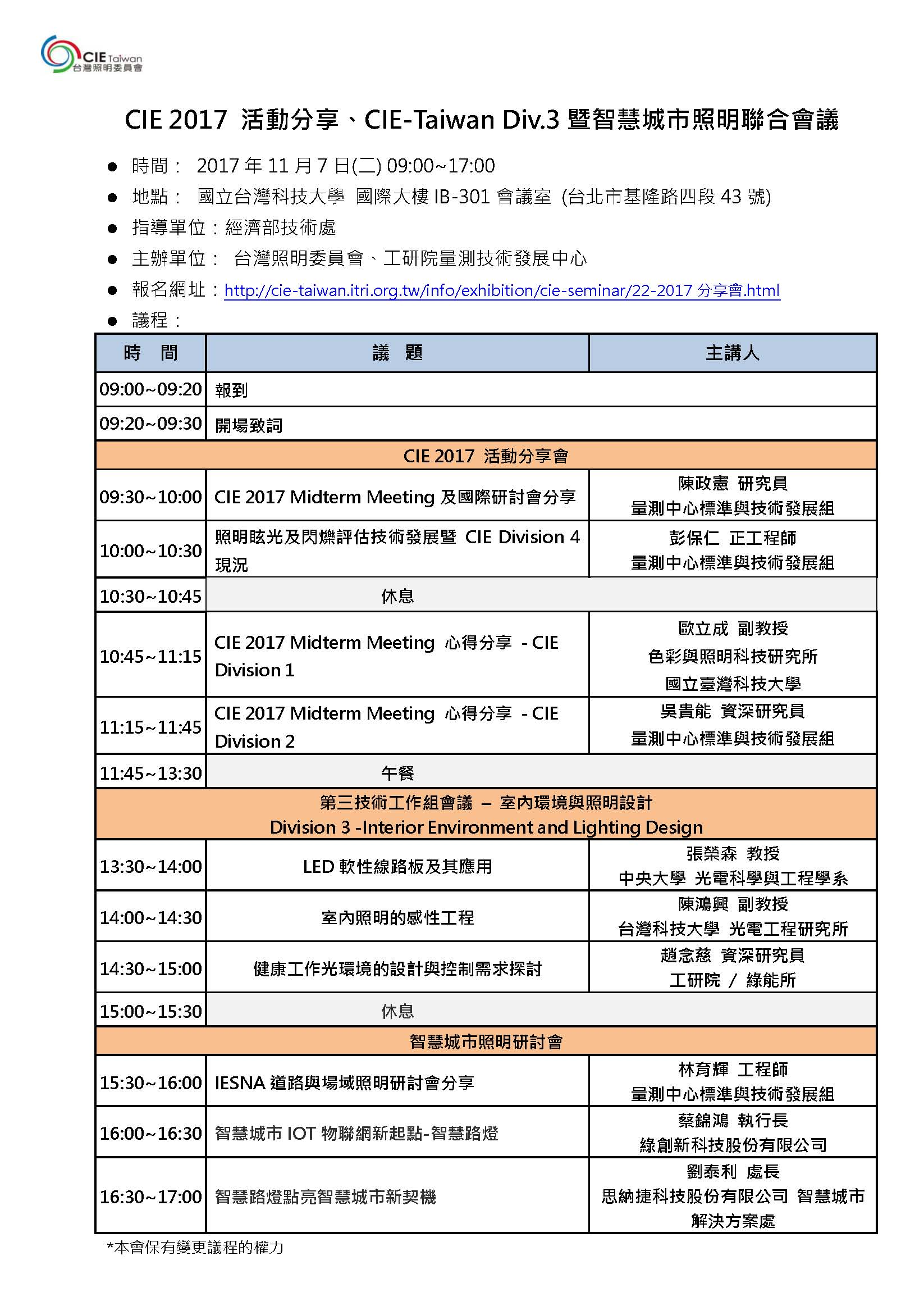20171107 CIE Taiwan SharingandD3meeting agenda