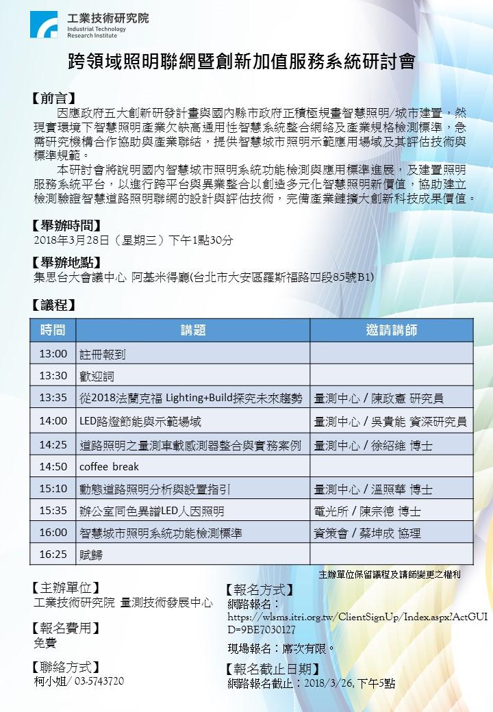 20180328 Conference DM v1